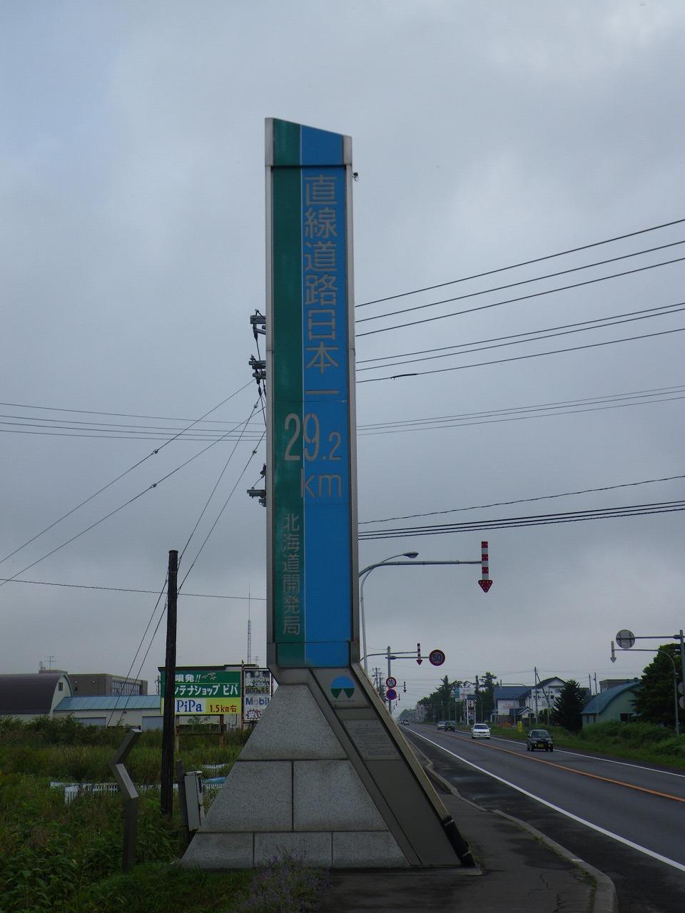 道路 長い 日本 一 直線